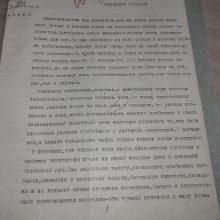 Rastas 1920 m. Mickevičiaus-Kapsuko laiškas